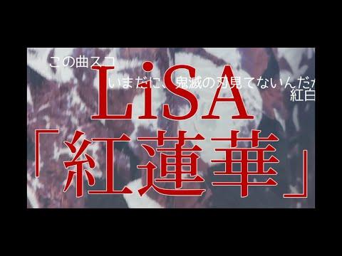 LiSA「紅蓮華」男が原キーひり出しw NOT FIRST TAKE