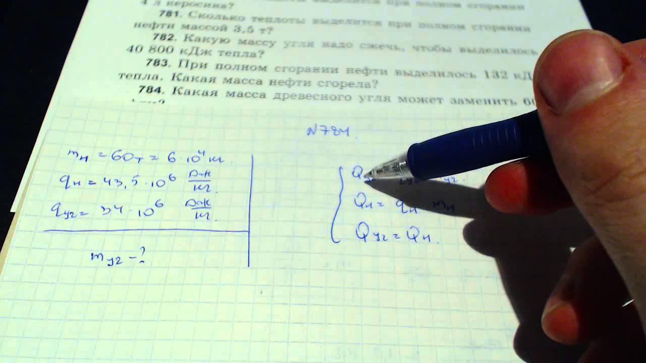 Решебник on line 8 класс по физике перышкин 2013 год — img 7
