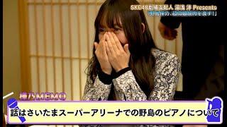 「AKB48グループ歌唱力No.1決定戦」優勝記念 SKE48劇場支配人 湯浅洋 Presents 「野島樺乃 超高級焼肉を食す!」