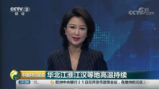 [中国财经报道]华北江淮江汉等地高温持续| CCTV财经