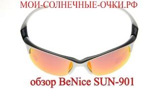 Обзор солнечных спортивных очков BeNice SUN 901 от МОИ-СОЛНЕЧНЫЕ-ОЧКИ.РФ