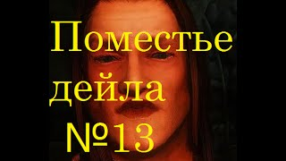 Skyrim Reloaded #13 Сыр Эпохи - The Cheese of Ages #3 Поместье Дейла