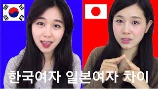 [일본문화#1. 한국여자 일본여자 차이]