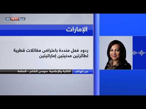 سوسن الشاعر: النظام الذي قتل وشرد الملايين لن يأبه بموت ركاب طائرة  - 13:22-2018 / 1 / 16