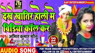 2019 भोजपुरी होली गीत, देखे खातिर होली में वीडियो कॉल करे, अमित कु. मोनू , AJ Entertainment
