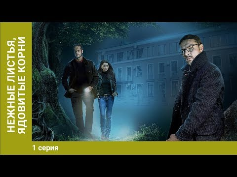 Нежные листья, ядовитые корни. 1 Серия. Детектив. Сериал - Видео онлайн