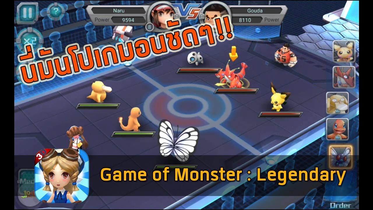 [เกมมือถือ] Game of Monster : Legendary แบบนี้เรียกว่าก๊อป ...