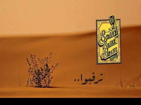 #هب_الهبوب - Saudi Sand Storm