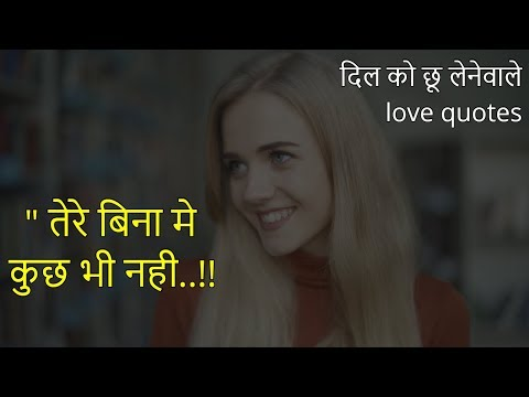 Best love quotes in hindi | दिल छू लेनेवाली शायरी | Heart touching hindi lines for love