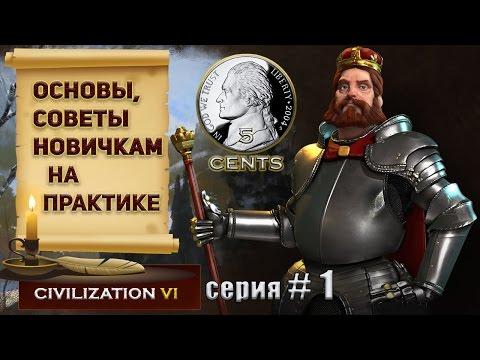 Традиционное развитие в Sid Meiers Civilization V: Brave New World. Игра с Хованским