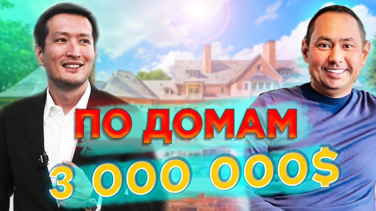 По домам самый дорогой микрорайон Алматы дома за миллиарды