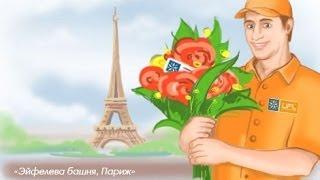 Доставка цветов Париж - SendFlowers.ua. Цветы в Париж(Заказать доставку цветов в Париж прямо сейчас: http://world.sendflowers.ua/france/paris Некоторые факты о доставке цветов..., 2013-11-01T18:16:21.000Z)