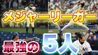 【プロ野球】史上最強の日本人メジャーリーガーTOP5!!!