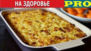 На Здоровье Рецепт ЗАПЕКАНКИ с картофелем курицей и грибами
