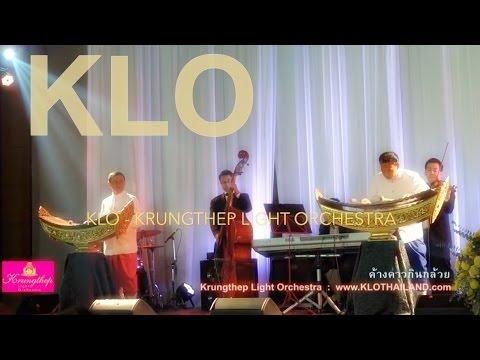 ค้างคาวกินกล้วย เพลงไทยเดิม ประชันระนาดเอก วงดนตรีไทยผสมดนตรีสากล งานขอบคุณลูกค้า วงดนตรี KLO
