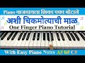 How To Learn Fast || Ashi Chik Motyachi Maal || Piano Notes || Piano Tutorial