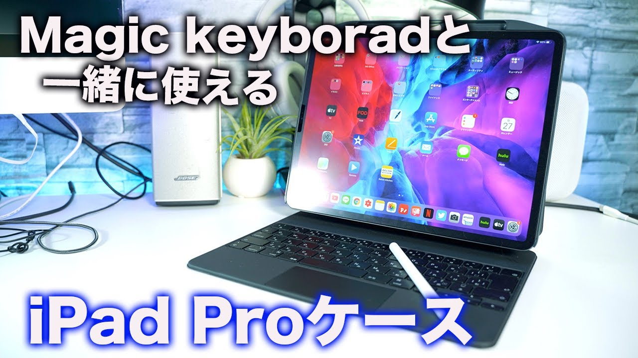 【iPadが便利に】iPad ProにMagic Keyboardを装着したまま使えるケース!SwitchEasyのCoverBuddyを試す!