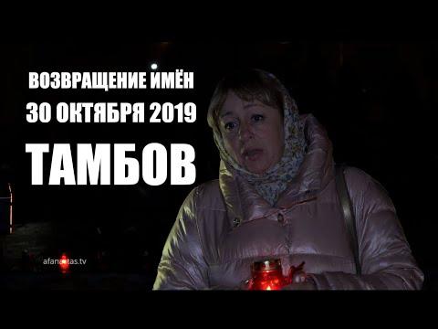 Возвращение имён | Тамбов 2019