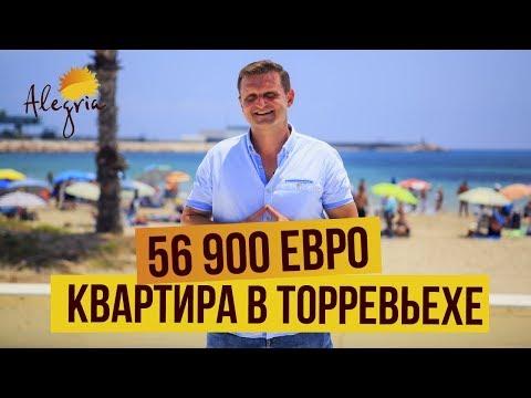 Трехкомнатная квартира в Испании на берегу моря с мангалом на террасе! Горячие предложение!