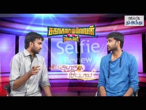 Sakalakala vallavan & Orange Mittai Selfie Review | Jayam Ravi | Vijay Sethupathi | Trisha | Anjali