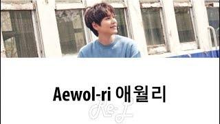 Gambar cover Kyuhyun 규현 - 'Aewol-ri 애월리' LYRICS (Color Coded ENG/ROM/HAN)