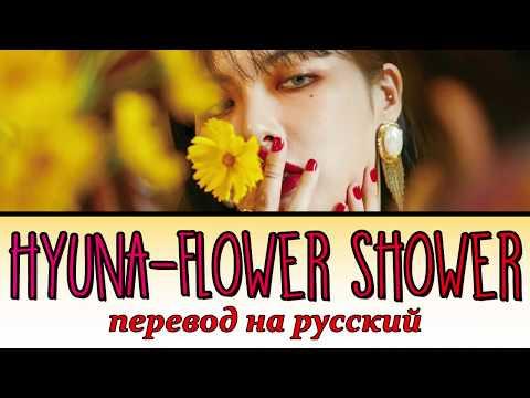 HyunA - Flower Shower ПЕРЕВОД НА РУССКИЙ (color Coded Lyrics)
