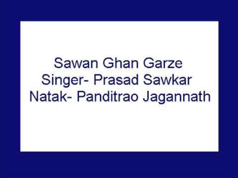 Sawan Ghan Garze- Prasad Sawkar (Panditraj Jagannath)