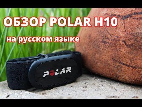Обзор Polar H10 нагрудный пульсометр - датчик пульса
