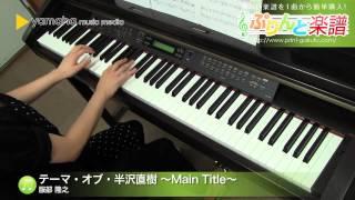 使用した楽譜はコチラ http://www.print-gakufu.com/score/detail/10279...