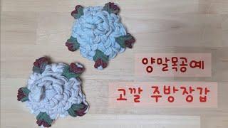 양말목공예 고깔 주방장갑 만들기 ~
