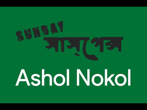 asol nakol sunday suspense