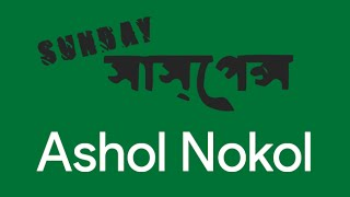 Ashol Nakol - Sunday Suspense