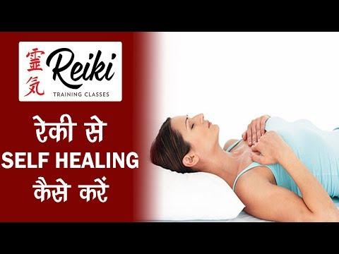 रेकी से खुद को कैसे हील करें  How to heal yourself BY -  SATYA NARAYAN