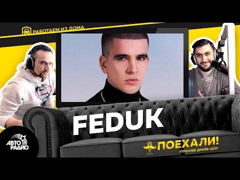 @FEDUK: о треке \