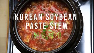Korean Soybean Paste Stew Recipe (된장찌개)