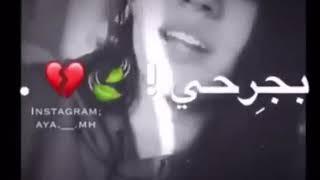 برضي نا برضي بجرحي بس كون معاه 😭💔