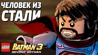 LEGO Batman 3: Beyond Gotham Прохождение - ЧЕЛОВЕК ИЗ СТАЛИ