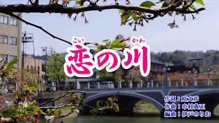 『恋の川』中村仁美 カラオケ 2019年(令和元年)5月15日発売