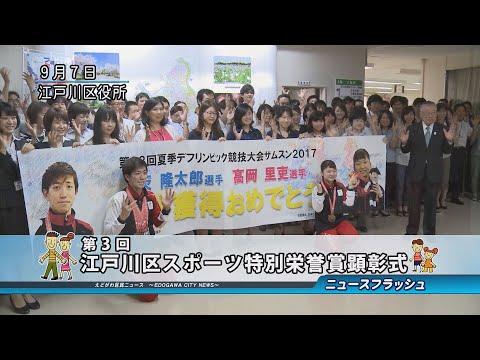 第3回江戸川区スポーツ特別栄誉賞顕彰式