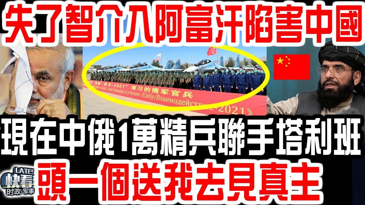 介入阿富汗陷害中國,印度報應來了!中俄1萬兵力聯手阿塔,第一個送莫迪去見真主!
