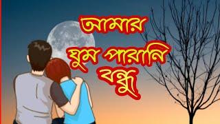 Amar Ghum Parani Bondhu || Whatsapp Status ||By Sudhu Tomari Jonno ||
