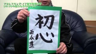 プロレスリング・ノア2015書初め 北宮光洋選手&西永レフェリー編(1/9)