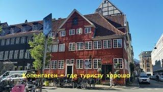 Жизнь в Копенгагене: Дворы-колодцы//Город для детей.(, 2016-08-17T18:32:02.000Z)