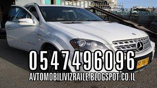 Продажа авто в израиле - Купить машину в израиле(Продажа авто в израиле - Купить машину в израиле - Подержанные автомобили в центре Израиля, тел 0547496096 Алекс., 2015-06-09T17:58:10.000Z)