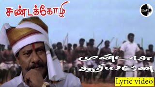 Mundaasu Suriyane Lyrical | Sandakozhi | Vishal | U1 Hits | Track Musics India