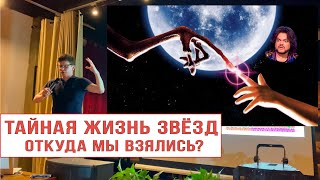 Тайная жизнь звёзд - откуда мы взялись?    Марат Мусин