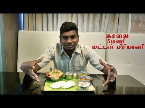 Mutton Biriyani In The Morning - 5AM   | FOODIE  WATER BOTTLE|
