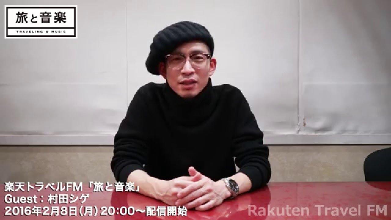 村田シゲ (Guest) 旅と音楽Trail...