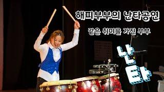 해피부부의 마지막콘서트 난타공연 공개합니다/ 같은취미로…