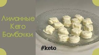 Лимонные конфеты - кето рецепт(keto fat bombs)